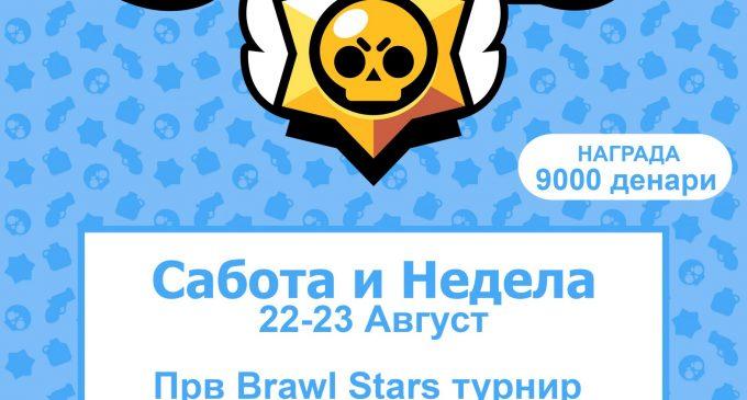 Македонската Еспорт Федерација во соработка со ESPORTS.MK го организира првиот Brawl Stars турнир