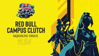 Red Bull Campus Clutch Macedonia – National Final
