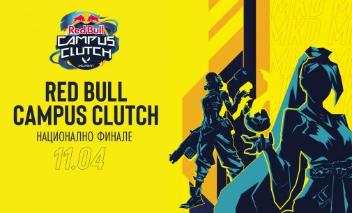 eSports ENTiTY победници во националното финале на Red Bull Campus Clutch
