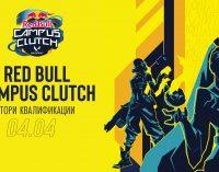 Red Bull Campus Clutch втори квалификации